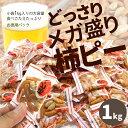 小袋 柿ピー ドカンとメガ盛1kg 業務用 パーティーに便利な小分けタイプの国内加工柿ピー