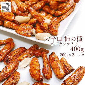 送料無料 大辛口柿の種ピーナッツ 400g (200g ×2パック) 柿の種 詰め合わせ メール便限定商品