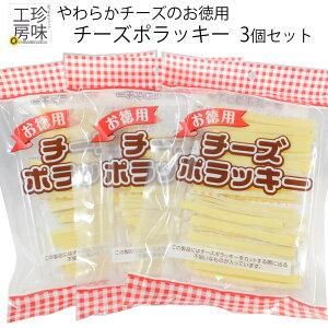 訳あり 鱈 チーズ おつまみ チーズポラッキー 3パックセット メール便 送料無料 チーズ珍味
