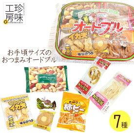 小袋入り つまみ 詰め合わせ 旅行のお供に お手ごろサイズの オードブル さきいか 北海道産 貝ひも など 乾きもの 珍味 ナッツ の おつまみセット 宴会にもパーティーに ピッタリ