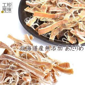 【送料無料】国産 無添加 あたりめ 75g 北海道産 するめいか使用 おつまみ 高級 珍味 国産 イカ 使用 素焼き するめ