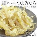 減塩甘口 北海道産 つまみたら 500g 酒の肴に 日本酒のつまみに 国産 スケソウタラ おつまみ たら 珍味 タラ の つまみ