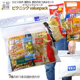 旅行の おつまみセット バリュー 一人前の7種類のおつまみ ピクニック かわきもの 詰め合わせ お菓子詰合わせ 社員旅行 にピッタリ\キャッシュレス5%還元/