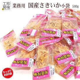 小袋珍味 500g 北海道産 真いか こがねさきいか 業務用 サイズ スナック チャーム おつまみ 珍味 小袋