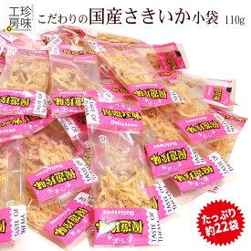 国産真いかこがねさきいか 小袋ピロー110g 小袋珍味ポッキリ1000円パック