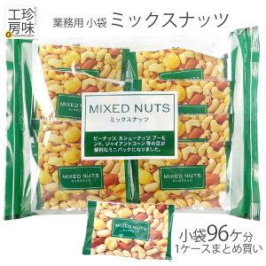 ミックスナッツ 小分け 卸値 まとめ買い ミックスナッツ 小袋 8パック×12袋 立ち飲み 角打ち 珍味の決定版