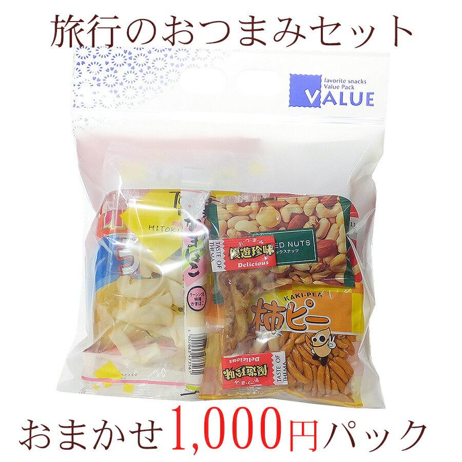 【限定巾着パック】旅行の おつまみ セット バリュー おまかせ1000円 ピクニック 詰め合わせ かわきもの ナッツ セット