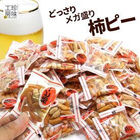 小袋 柿ピー ドカンと メガ盛1kg パーティーに便利な 小分けタイプ の国内加工 柿ピーナッツ 業務用\キャッシュレス5%還元/