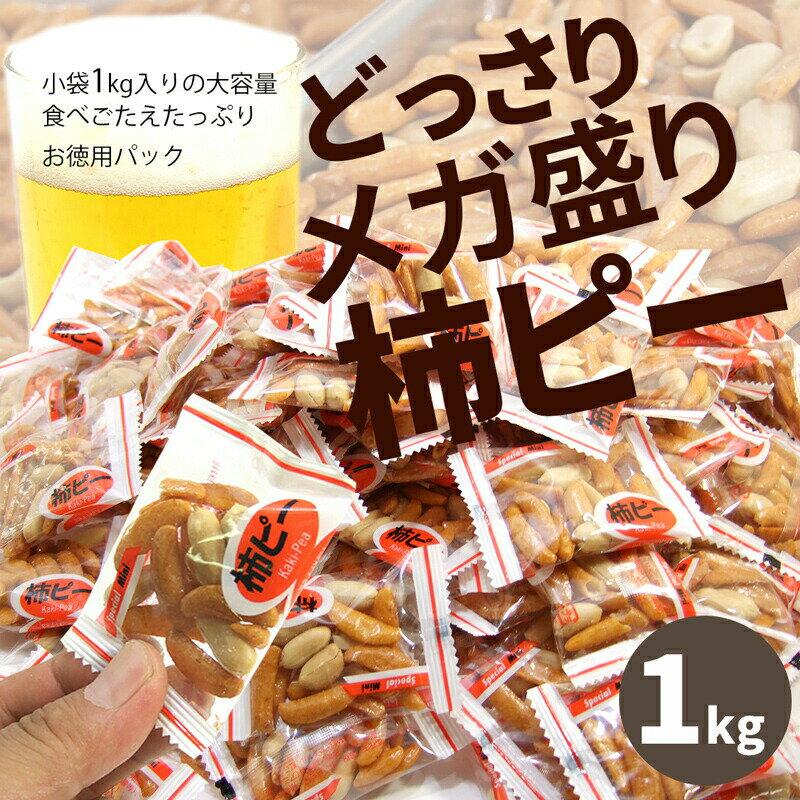 小袋 柿ピー ドカンと メガ盛1kg 業務用 パーティーに便利な 小分けタイプ の国内加工 柿ピー