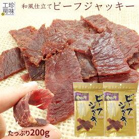 ビーフジャーキー 大容量 とっても柔らかな 和風テイスト ジャーキー 肉 おつまみ 醤油ベースの テング に似た味付けの 国内製造 ビーフジャッキー 2パックセットで送料無料