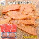 鶏むね肉 チキンジャッキー 大容量 2パックセットで送料無料 高タンパク低カロリーの 鶏ムネ肉 を使用しました