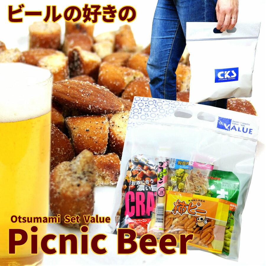 旅行のおつまみ セット ビール つまみセット ピクニックビア( 詰め合わせ ) クラッツ が入ってます