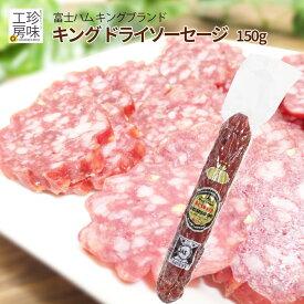 富士ハム キングサラミ 150g サラミの王様 牛・豚などに秘伝の香辛料で味付け。
