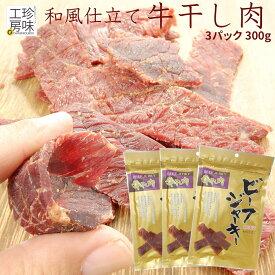 ビーフジャーキー 業務用 テング ビーフと似た 和風テイスト ジャーキー 国内製造 肉 おつまみ 同梱商品も 送料無料 3パックセット とっても柔らかな醤油ベース