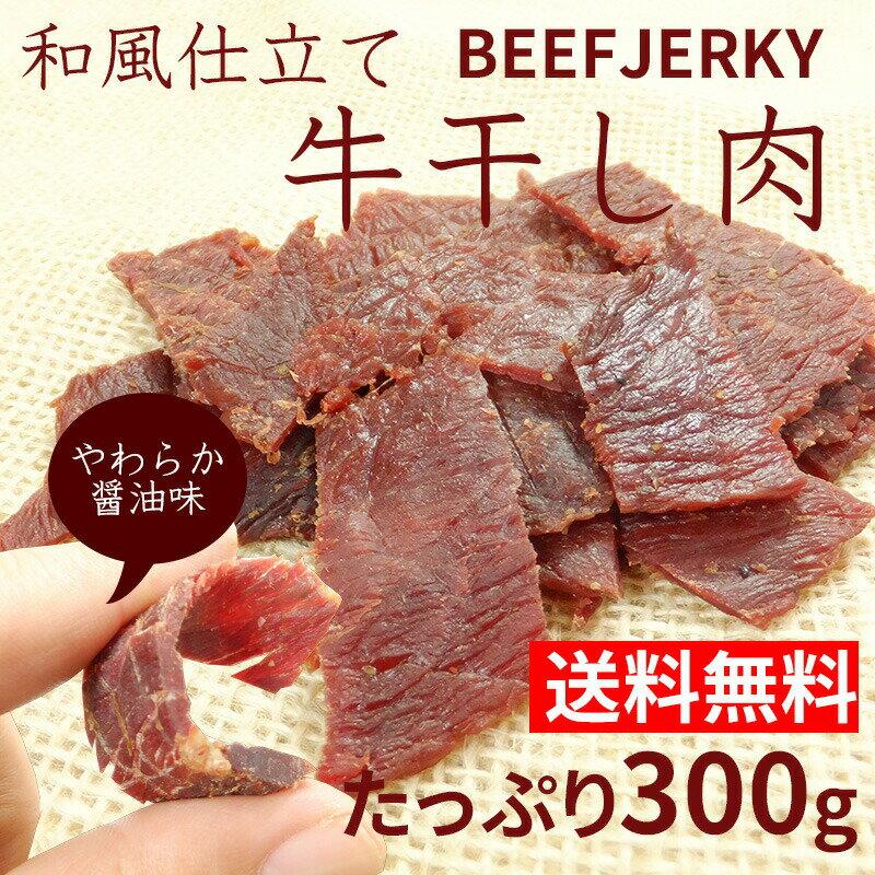 ビーフジャーキー 業務用 テング ビーフと似た 和風テイスト 同梱商品も 送料無料 3パックセット とっても柔らかな醤油ベース 国内製造 ビーフジャーキー