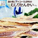 1000円 ポッキリ 北海道産 むしりかんかい 90g 商標登録済の誰もが認めた美味しい安心な タラ 珍味 送料無料 北海道産…