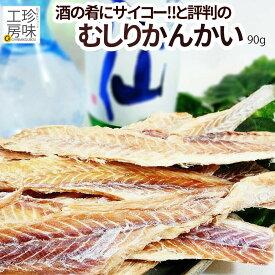 北海道産 スケソウタラ を使用した むしりかんかい 90g 商標登録済の誰もが認めた美味しい安心な タラ 珍味 送料無料 むしりたら おつまみ お試しサイズ 4本程度