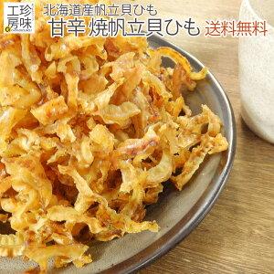 北海道産 帆立 焼貝ひも 甘辛味付け 180g 酒のつまみに 家飲み 国産 原料を使った 高級 ホタテ おつまみ 珍味