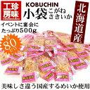 【珍味の小袋】北海道産 真いかこがねさきいか 小袋ピロー500g お花見に