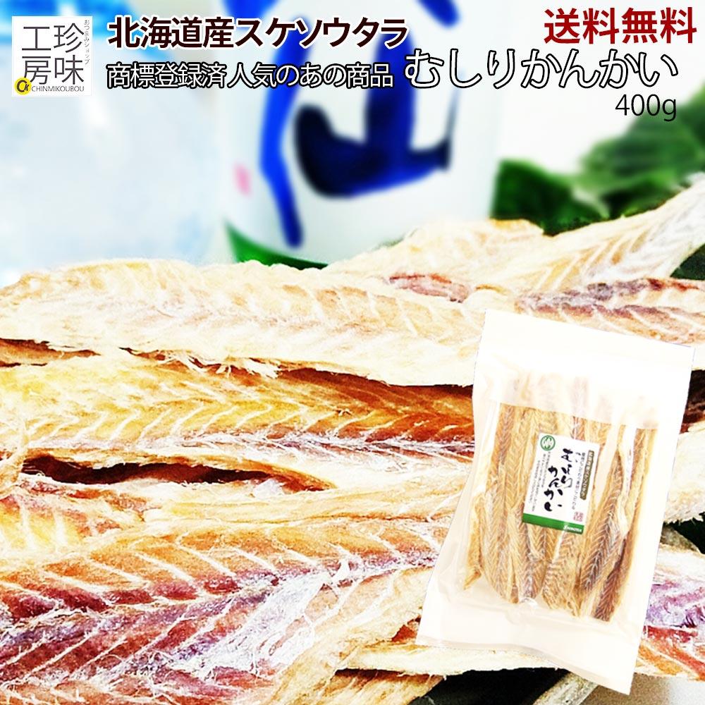 北海道産 スケソウタラ の むしりかんかい 400g 大袋 業務用サイズ 日本酒のつまみ に たっぷりお楽しみ頂けます