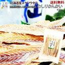 北海道産 スケソウタラ の むしりかんかい 400g 大袋 業務用サイズ 日本酒のつまみ に たっぷりお楽しみ頂けます\キ…