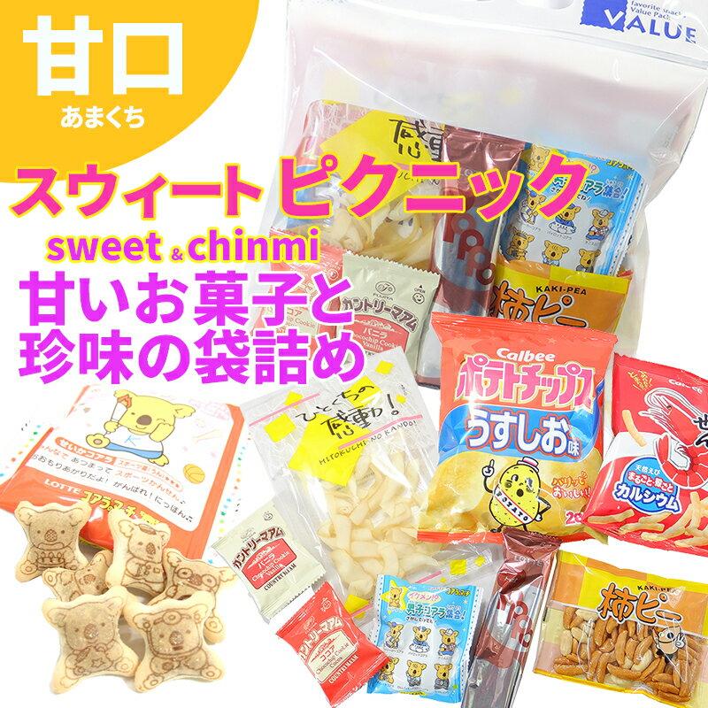 スウィートピクニックバリューパック 甘いお菓子の入ったおつまみ詰め合わせ【大型配送便扱い】