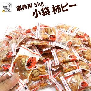 小袋 柿ピー ドカンと メガ盛5kg パーティーに便利な 小分けタイプ の国内加工 柿ピーナッツ 業務用