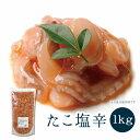 【メーカー直送】 しいの食品 ●たこ塩辛 業務用 1kg