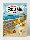 ●湘南 江ノ猫(チョコナッツクリームクッキー) 10個入