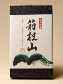 ●箱根山 10個入