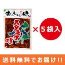●スタミナ漬 380g×5袋セット