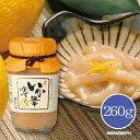 【メーカー直送】 しいの食品 ●いか塩辛 ゆず入り 260g