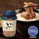 【メーカー直送】 しいの食品 ●昔ながらの いか塩辛 260g
