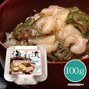 【メーカー直送】 しいの食品 ●海彩漬100g (カップ)