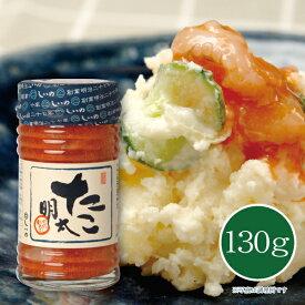 【メーカー直送】 しいの食品 ● たこ明太 130g