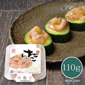 【メーカー直送】 しいの食品 ●たこわさび 110g(カップ)