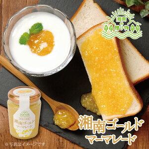【メーカー直送】 しいの食品 ●湘南ゴールドマーマレード 130g