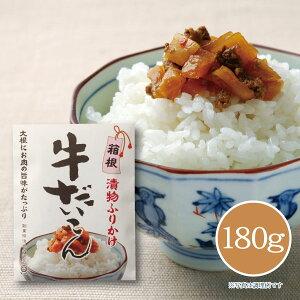 【メーカー直送】 しいの食品 ●牛だいこん(箱根) 180g