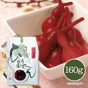 【メーカー直送】 しいの食品 ●しば漬 ひょうたん(和紙袋) 160g