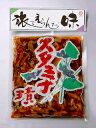 ●スタミナ漬(フィルム袋)380g