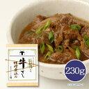 【メーカー直送】 しいの食品●牛すじ味噌煮込み(箱根路)230g