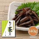 【メーカー直送】しいの食品 ●わさび茎佃煮 140g