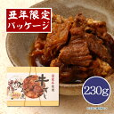 【メーカー直送】【丑年限定パッケージ】しいの食品●牛すじとろ煮 230g
