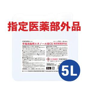 消毒用エタノール(手指用)指定医薬部外品 76.9 〜 81.4vol% 5L 業務用 送料無料 手指消毒用エタノール液CS(ちのわ)地の塩社
