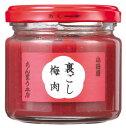 裏ごし梅肉(紅) 120g(ビン)