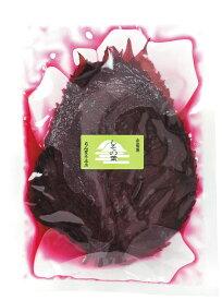 赤しそ 塩漬け しその葉 大きい葉 15枚入(送料無料)