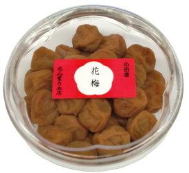 花梅(小梅) 130g(カップ)