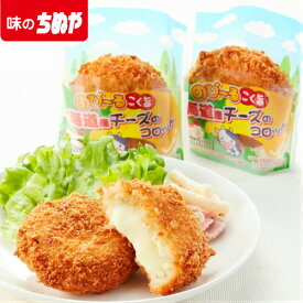北海道産コク旨チーズのコロッケ(KBS) 箱 80g×5個×12袋 冷凍食品