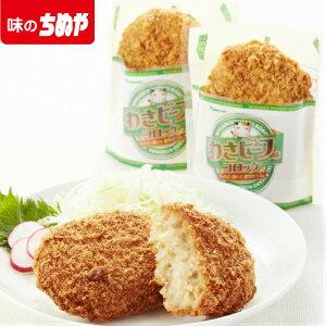わさビーフコロッケ(KBS) (90g×5個)×12袋 冷凍食品
