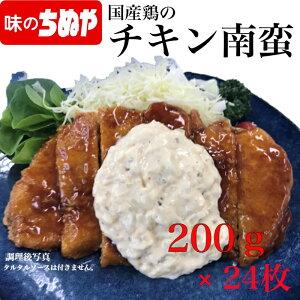 国産どりのチキン南蛮(甘酢だれ840g付き!) 箱 200g×24枚 冷凍食品台湾唐揚げ(ダージーパイ)も作れます!